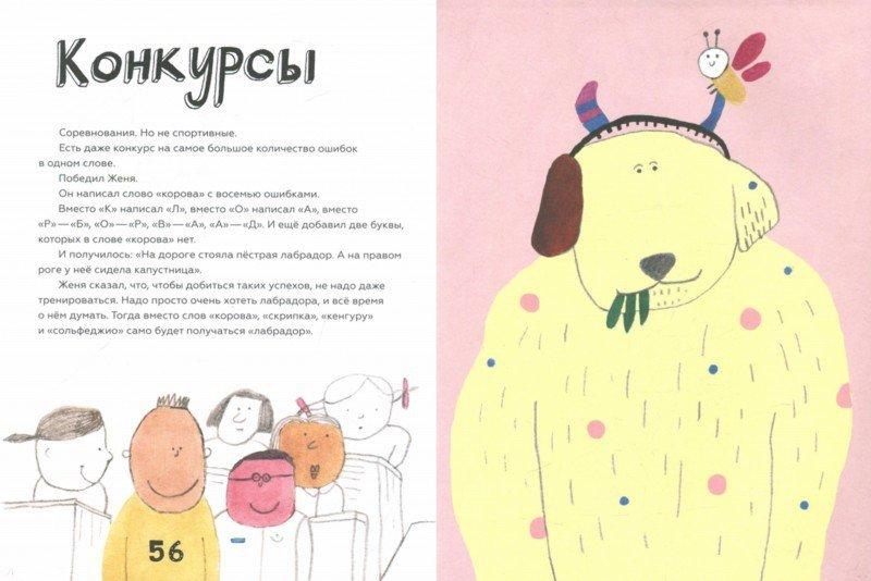 Иллюстрация 1 из 6 для Энциклопедия с бабочкой и барабаном - Артур Гиваргизов | Лабиринт - книги. Источник: Лабиринт