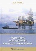 Надежность оборудования в морской нефтедобыче. Учебное пособие