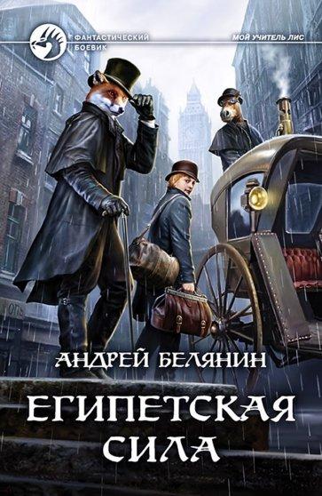 Египетская сила, Белянин Андрей Олегович