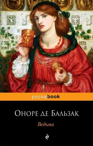 Ведьма, Бальзак Оноре де