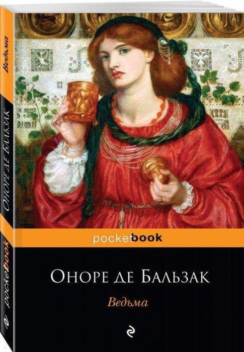 Иллюстрация 1 из 20 для Ведьма - Оноре Бальзак | Лабиринт - книги. Источник: Лабиринт