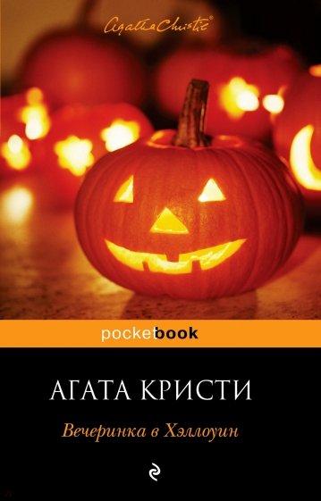 Вечеринка в Хэллоуин, Кристи Агата