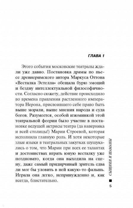 Иллюстрация 5 из 15 для Сыщики и шаманы - Николай Леонов | Лабиринт - книги. Источник: Лабиринт