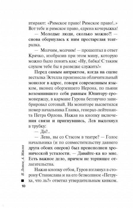 Иллюстрация 10 из 15 для Сыщики и шаманы - Николай Леонов | Лабиринт - книги. Источник: Лабиринт