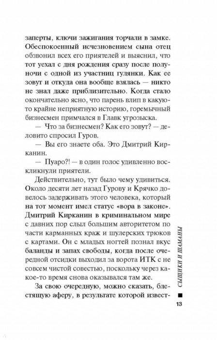Иллюстрация 13 из 15 для Сыщики и шаманы - Николай Леонов | Лабиринт - книги. Источник: Лабиринт