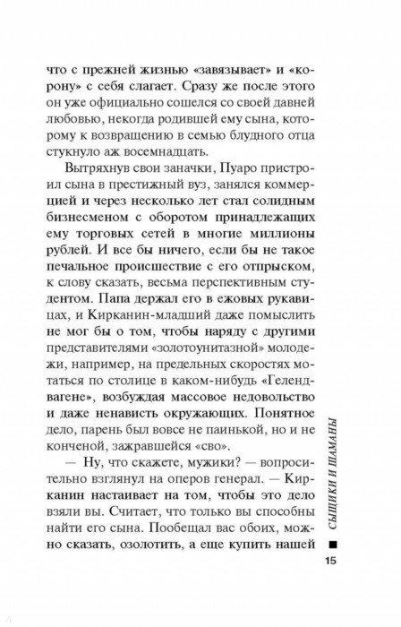 Иллюстрация 15 из 15 для Сыщики и шаманы - Николай Леонов | Лабиринт - книги. Источник: Лабиринт
