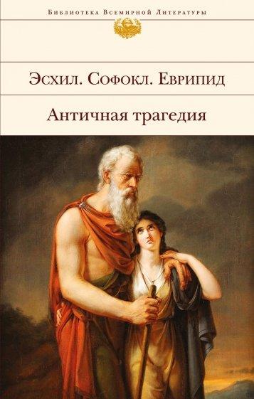Античная трагедия, Эсхил