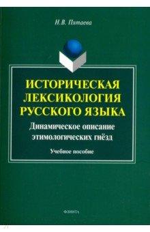 Историческая лексикология русского языка. Учебное пособие