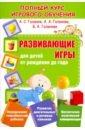 Обложка Развивающие игры для детей от рождения до года