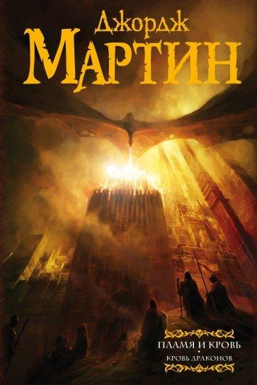 Игра Престолов Пламя и кровь кн1, Мартин Джордж Р. Р.