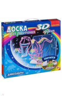 Купить Доска для рисования с 3D эффектом ДИНОЗАВРЫ (ВВ3114), BONDIBON, Другие виды творчества
