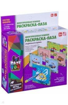 Купить Набор Пазлы-водные раскраски. ТРАНСПОРТ (ВВ3165), BONDIBON, Водные раскраски