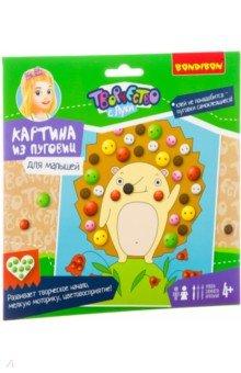 Купить Набор Картина из пуговиц для малышей. ЕЖ (ВВ3101), BONDIBON, Аппликации