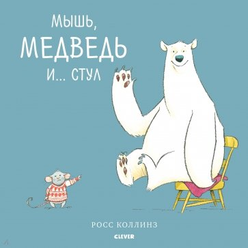 Bookaboo. Мышь, медведь и... Стул, Коллинз Р.