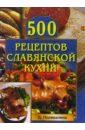 500 рецептов славянской кухни, Поливалина Любовь Александровна