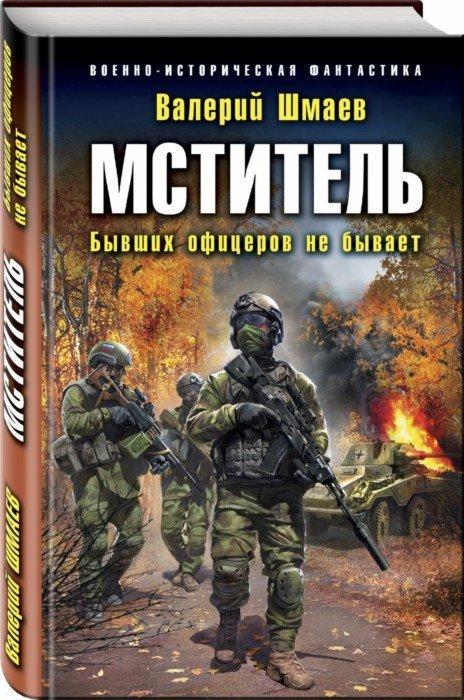 Иллюстрация 1 из 2 для Мститель. Бывших офицеров не бывает - Валерий Шмаев | Лабиринт - книги. Источник: Лабиринт