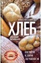 Обложка Хлеб вкусный, целебный. Печем, едим, лечимся