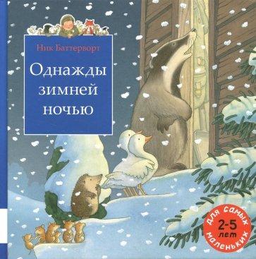 Однажды зимней ночью, Баттерворт Ник