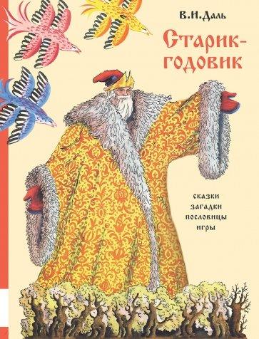 Старик-годовик, Даль Владимир