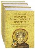 История Византийской империи. Комплект в 3-х томах