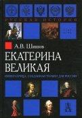 Екатерина Великая. Императрица, созданная для России