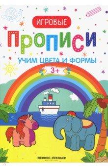 Учим цвета и формы. 3+. Прописи. ISBN: 978-5-222-31344-2