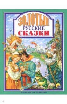 Купить Золотые русские сказки, Проф-Пресс, Русские народные сказки