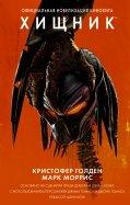 Хищник (Официальная новеллизация)
