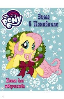Купить Мой маленький пони. Книга для творчества. Зима в Понивилле, АСТ, Раскраски с играми и заданиями