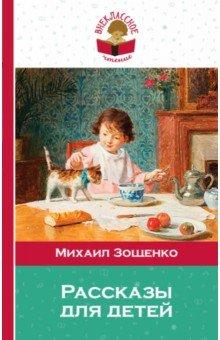 Купить Рассказы для детей, Эксмо, Повести и рассказы о детях