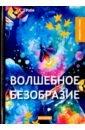 Грин Александр Степанович Волшебное безобразие джим маркс неисправность ибезобразие сборник