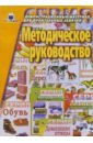 Алифанова Е.А. Методическое руководство к серии Демонстрационный материал для фронтальных занятий