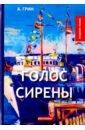 Грин Александр Степанович Голос Сирены
