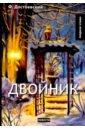 Двойник, Достоевский Федор Михайлович
