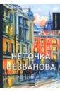 Неточка Незванова, Достоевский Федор Михайлович
