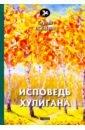 Исповедь хулигана, Есенин Сергей Александрович