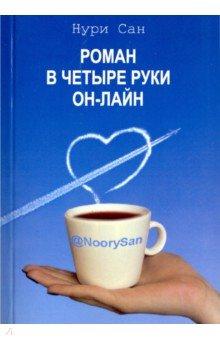 Роман в четыре руки он-лайн