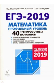 ЕГЭ-2019. Математика. Профильный уровень. 40 тренировочных вариантов. По новой демоверсии 2019