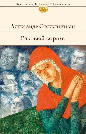 Раковый корпус, Солженицын Александр Исаевич