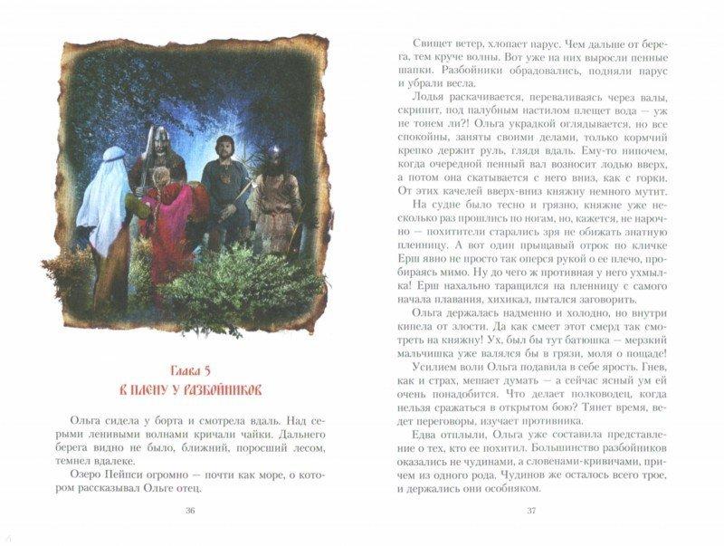 Иллюстрация 1 из 31 для Полет сокола - Мазин, Гурова | Лабиринт - книги. Источник: Лабиринт