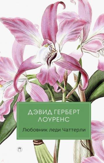Любовник леди Чаттерли, Лоуренс Дэвид Герберт