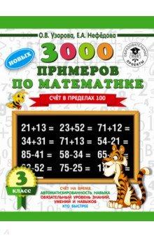Математика. 3 класс. 3000 новых примеров. Счет в пределах 100