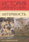 История Древнего мира. Античность. Учебник для вузов