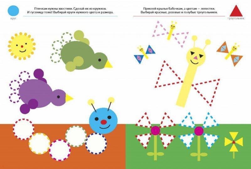 Иллюстрация 1 из 20 для Волшебная книга с наклейками. Формы. 3-4 года | Лабиринт - книги. Источник: Лабиринт