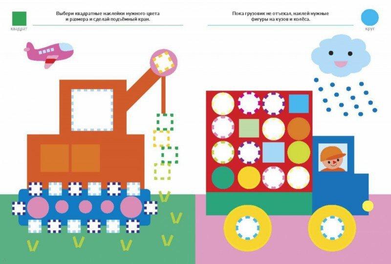 Иллюстрация 3 из 20 для Волшебная книга с наклейками. Формы. 3-4 года | Лабиринт - книги. Источник: Лабиринт