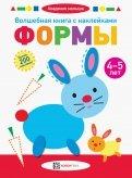 Волшебная книга с наклейками. Формы. 4-5 лет