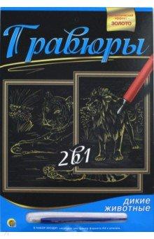 """Гравюра 2в1, А4 """"Лев и тигр"""" (Г-9736)"""