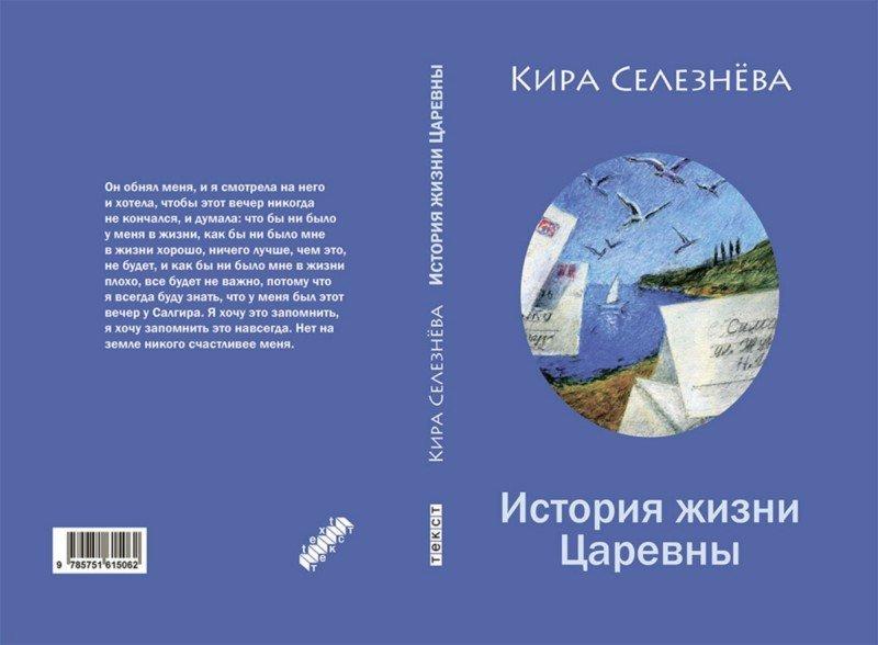 Иллюстрация 1 из 10 для История жизни Царевны - Кира Селезнева | Лабиринт - книги. Источник: Лабиринт