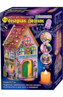 "Фонарик-домик ""Розовый вечер"" (АБ 42-565)"