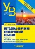 Методика обучения иностранным языкам. Учебник для вузов (бакалавриат). В 3-х частях. Часть 3